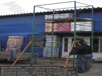 На подольском строительном рынке выставлен образец вышки-тура мерди-10